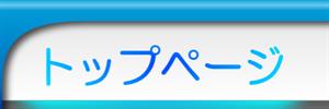 愛知県小牧市で運送・倉庫・流通加工を営んでおります。必要不可欠な物流業務をまとめて物流業者の名古屋貨物へお任せください。